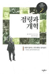 점령과 개혁(일본 근현대사 시리즈 7)