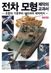 전차 모형 제작의 교과서