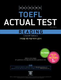��Ŀ�� ���� ����� �׽�Ʈ ����(Hackers TOEFL Actual Test Reading)(������ 2��)