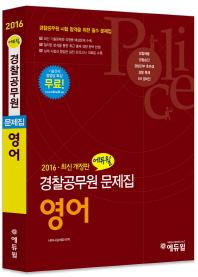 영어(경찰공무원 문제집)(2016)(에듀윌)(개정판)  /새책수준 ☞ 서고위치:OA 2