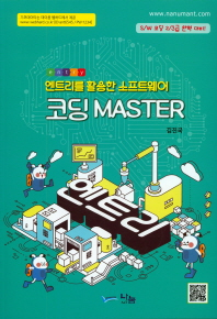 코딩 Master