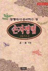 손자병법(동양학총서 43)