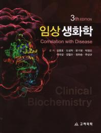 임상 생화학(3판)