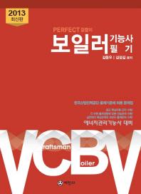 보일러기능사 필기(에너지관리기능사 대비)(2013)(Perfect 길잡이)