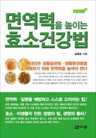 효소건강법(면역력을 높이는)(참살이 14)