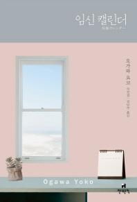 임신 캘린더 오가와 요코 소설집