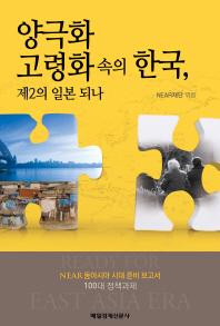 양극화 고령화 속의 한국 제2의 일본 되나(NEAR 동아시아 시대 준비 보고서 2)