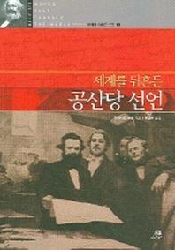 공산당 선언 (세계를 뒤흔든)