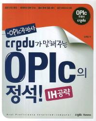 Credu OPIc의 정석 IH공략