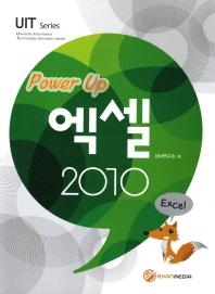 엑셀 2010(Power Up)(UIT Series)