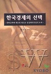 한국경제의 선택