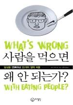 사람을 먹으면 왜 안 되는가