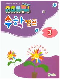 신나는 수학 캠프. 3(스토리텔링으로 배우는)