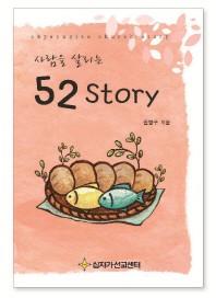 사람을 살리는 52 스토리