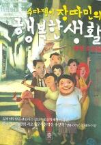 수다쟁이 장따민의 행복한 생활(중국문학선)
