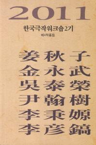 한국극작워크숍2기 제4작품집