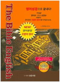 The Bible English