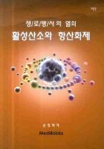 활성산소와 항산화제(개정판)
