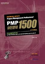 PMP 실전문제 1500 (프로젝트관리 공인자격)