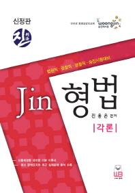 형법 각론(신정판)(2012)(Jin)