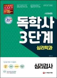 심리학과(독학사 3단계 심리검사)(시대에듀)(개정판)