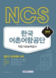 한국 어촌어항공단 직업기초능력검사(2019 하반기)