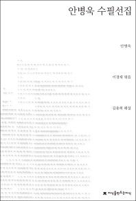 안병욱 수필선집(지식을 만드는)