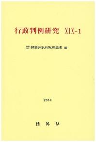 행정판례연구. 19-1