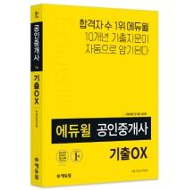 부동산학개론 기출OX(공인중개사 1차)(에듀윌)