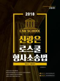 신광은 로스쿨 형사소송법(2018)(신정판 2판)