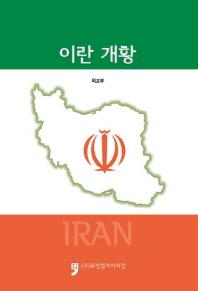 이란 개황