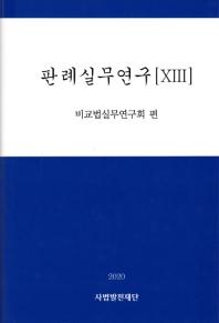 판례실무연구. 13(2020)