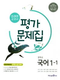 중학교 국어 1-1 평가문제집(2020)(미래엔 교과서)