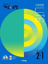 개념+유형 기초탄탄 라이트 중등 수학 2-1(2022)