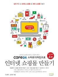 cafe24 스마트디자인으로 인터넷 쇼핑몰 만들기(개정판 3판)