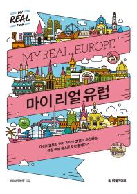 마이 리얼 유럽(My Real Europe): 파노라마 사진이 흐르는 eBook