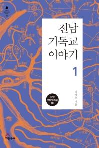 전남 기독교 이야기. 1(이야기 한국교회사 시리즈 2)