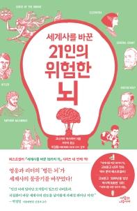 21인의 위험한 뇌(세계사를 바꾼)