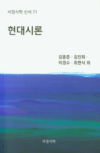 현대시론(서정시학 신서 71)