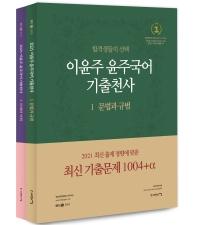 이윤주 윤주국어 기출천사 세트(2021)(메가공무원)(전2권)