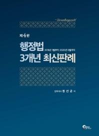 행정법 3개년 최신판례(4판)