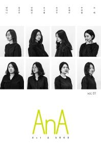AnA  Vol. 1