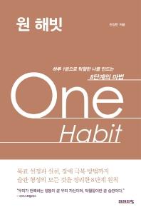 원 해빗(One Habit)