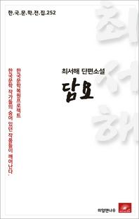 최서해 단편소설 담요(한국문학전집 252)