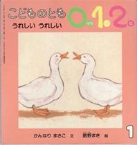 こどものとも012 1년 정기구독 -12회  (발매일: 3일)