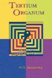 [해외]Tertium Organum (Paperback)