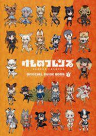 けものフレンズBD(ブル-レイディスク)付オフィシャルガイドブック 1