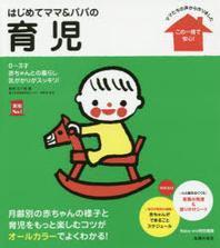 [해외]はじめてママ&パパの育兒 0~3才の赤ちゃんとの暮らしこの一冊で安心!