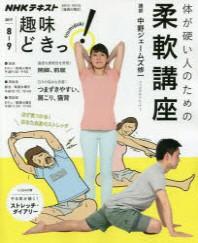 [해외]體が硬い人のための柔軟講座