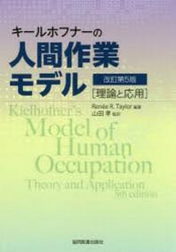 キ-ルホフナ-の人間作業モデル 理論と應用